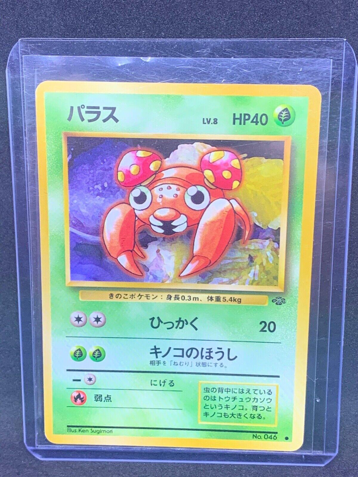 Japanese Paras No. 046 Jungle Set - Common Pokemon Card - NM/Mint - $0.99