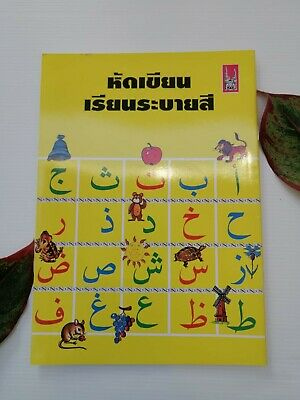 BOOK TRAIN  ALPHABET WRITE & READ & PAINT BASIC ARABIC FOR KIDS Children BK04 Bible Alphabet Train