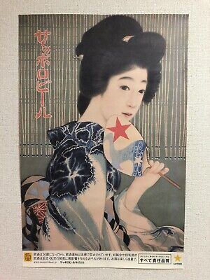 Japanese Advertising poster SAPPORO BEER Showa era style *New condition*