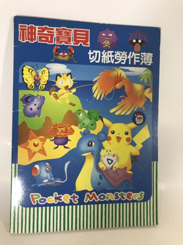 Very Rare! Pocket Monsters Advanced Paper Craft Book Pokemon Japanese Papercraft