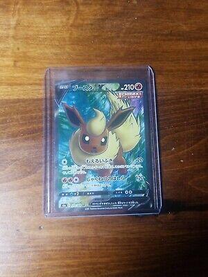 Pokemon Card Flareon V SR 072/069 S6a Foil Eevee Heroes 2021 Japanese Near Mint
