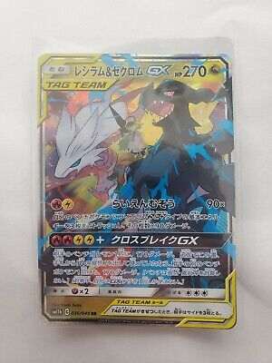 Pokemon Card Japanese - N's Reshiram & Zekrom GX RR 036/049 SM11b - MINT