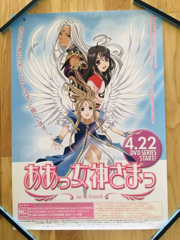 【Roll Type】Oh My Goddess! : DVD sales Promotion Poster