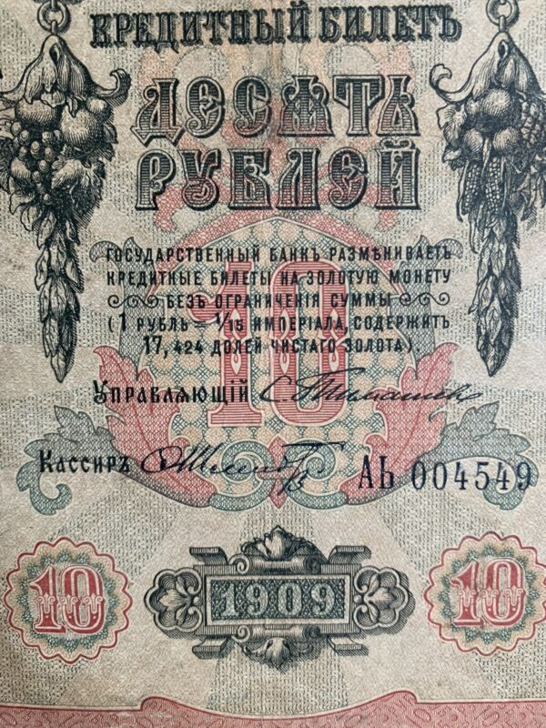 Russian 10 Rubles 1909 RARE - signatures S. Timashev / F. Shmidt - VERY RARE