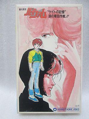 Galaxy drifting Vifam -   Japanese  Anime Vintage Beta MEGA RARE