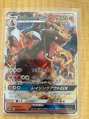 Pokemon Card Japanese - Charizard GX 011/051 RR - HOLO MINT lucky fire silver