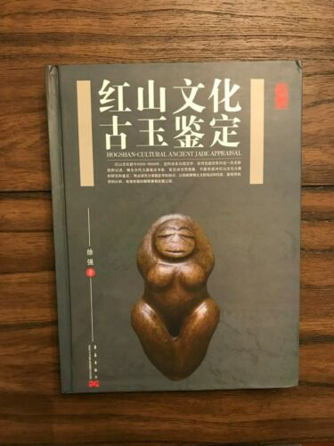 """Hongshan-Cultural Ancient Jade Appraisal"" Chinese edition archaeology"