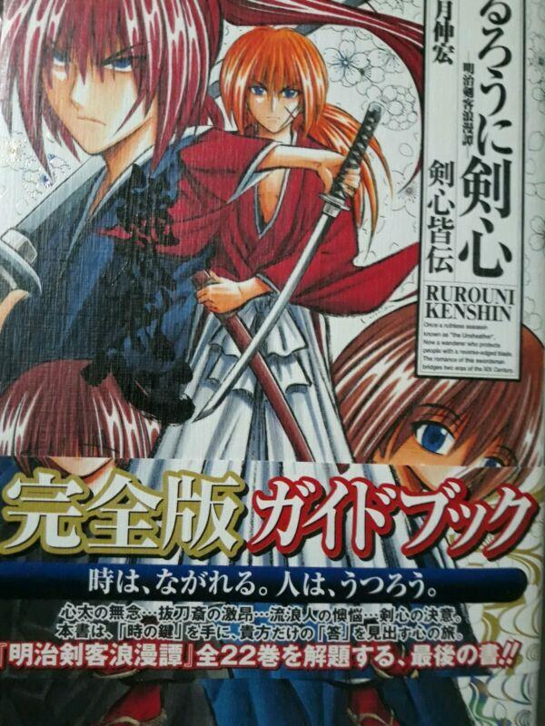 RUROUNI KENSHIN Samura X Manga Art Book Manga 2007 Watsuki Kaoru Yahiko Sanosuke