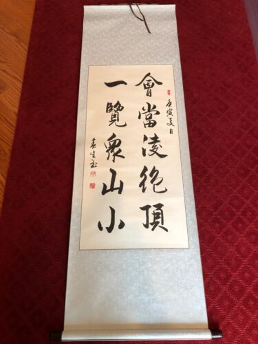 Chinese Poem Scroll - Calligraphy - Marked - Gold Fabric Storage Box