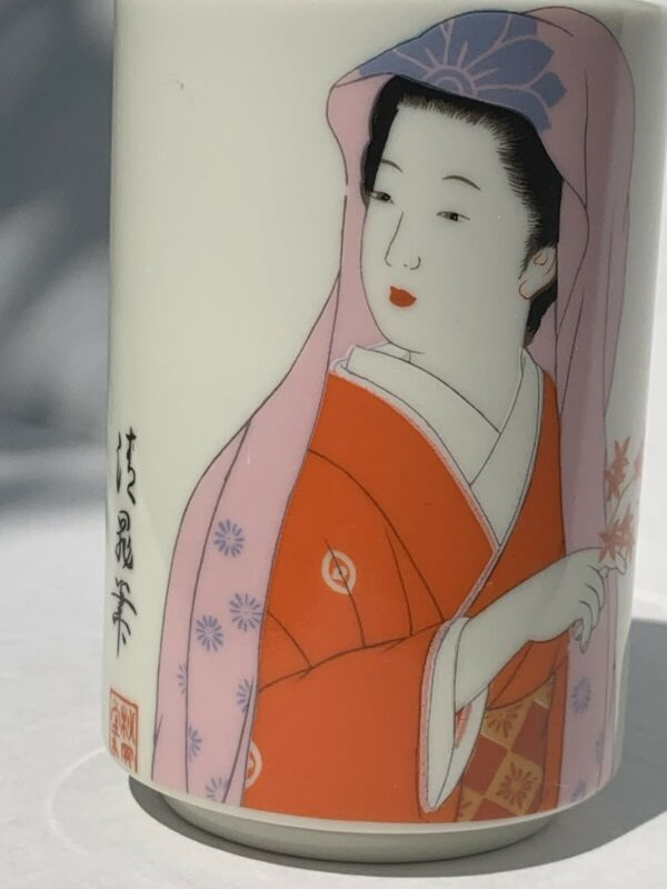 """Vintage Japanese Geisha Drinking Cup: 4"""" Made In Japan. Beautiful!!"""