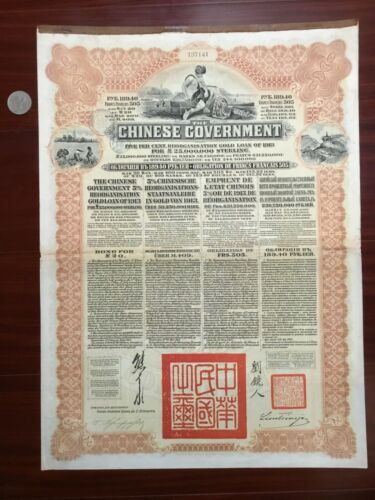 Chinese Government 1913  20 Pound Reorganisation Loan with Coupons, Uncancelled