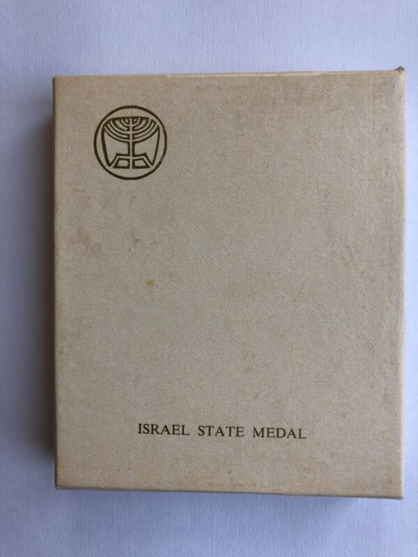 ISRAEL COIN BAR MITZVAH BRONZE STATE MEDAL