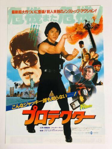 The Protector 1985 Jackie Chan Kunfu JAPAN CHIRASHI movie flyer mini poster 2/2