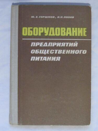 Vintage Russian Soviet book:  Catering equipment. 1970 Hardcover. Illustrations.