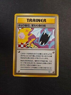 2000 Pokemon TCG Japanese Kogas Ninja Trick Gym Challenge Set Near Mint! BANNED!