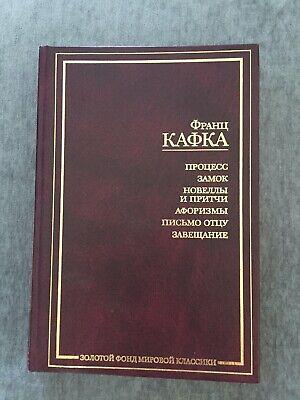 F. Kafka - book in Russian: Ф. Кафка-Процесс, Замок, Новеллы И Притчи, Афоризмы