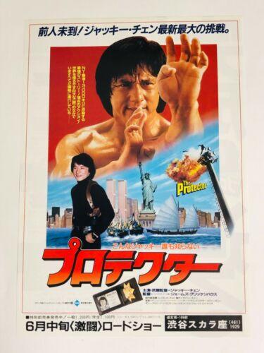 The Protector 1985 Jackie Chan Kunfu JAPAN CHIRASHI movie flyer mini poster 1/2