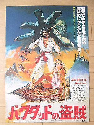 THE THIEF OF BAGDAD - original Japan movie poster RARE