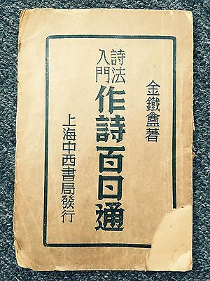 诗法入门《作诗百日通》,金铁盦著,共112页内容,民国年代,上海中西书局发行。