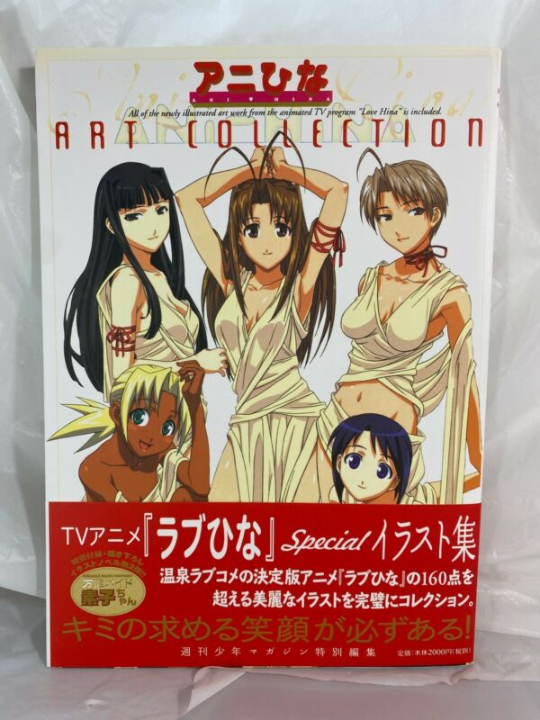 アニひな Ani Hina (ラブひな Love Hina) Art Collection KCDX1436