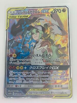 Pokemon card Reshiram & Zekrom-GX 064/049 holo near mint japanese