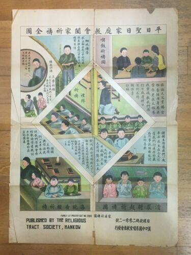 1920s CHINA HANKOW CHINESE CHRISTIAN TRACT SOCIETY LARGE POSTER 汉口中国基督圣教书会发行1OF5