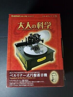 GAKKEN Science Kit #9 The Berliner Gramophone (US seller)
