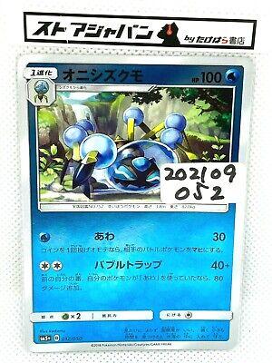 Araquanid Japanese TCG Pokemon Cards Holo Nintendo Pokémon Rare HP100