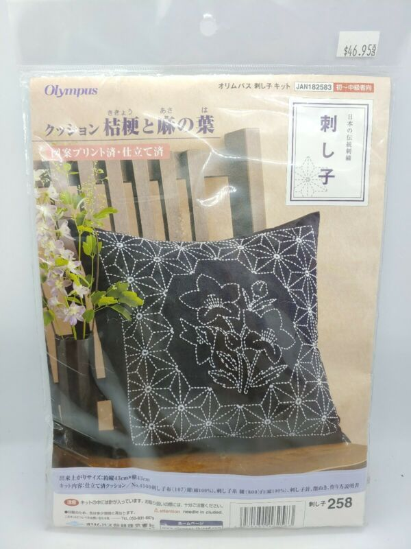 "KIT SASHIKO Embroidery Thread ""PILLOW N°4"""