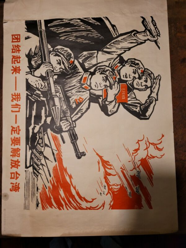 1970 chinese propaganda poster against Independent TAIWAN