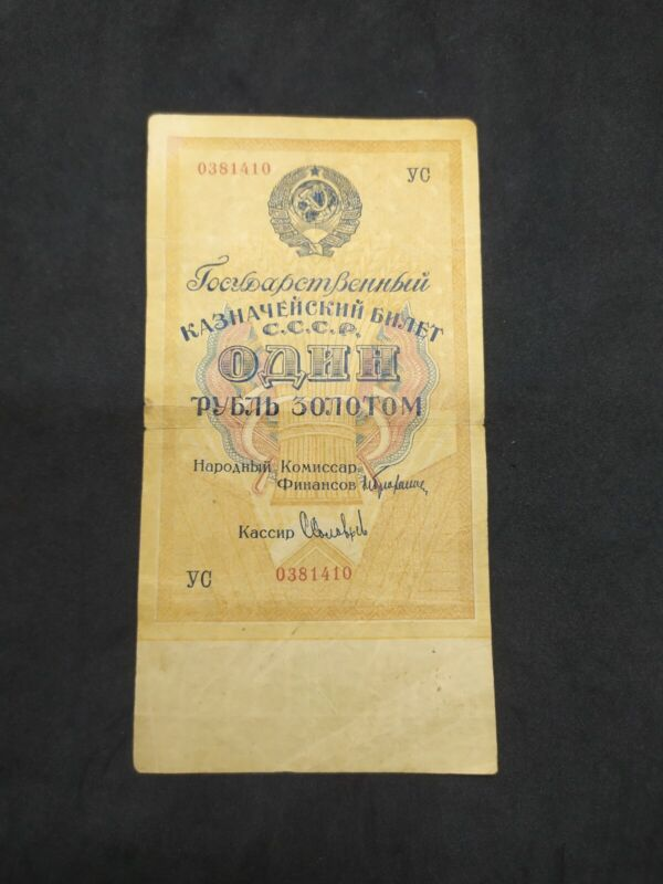 Collectible banknote USSR State Treasury Ticket 1 ruble in gold 1928