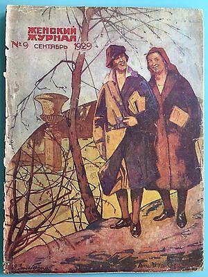 "1929 RUSSIAN USSR AVANT-GARDE CONSTRUCTIVISM ""WOMAN MAGAZINE"" FASHION POSTER #9"