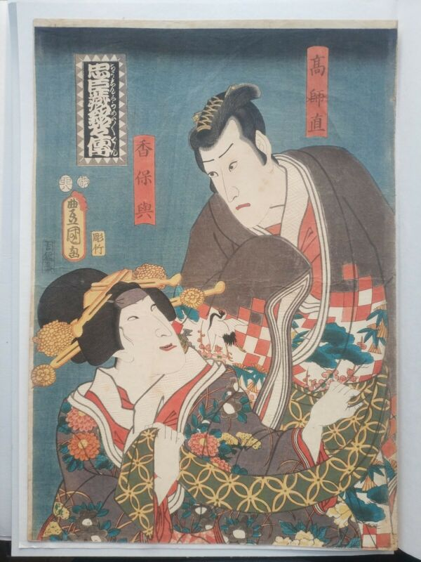 Japanese woodblock print, original from edo period Utagawa Kunisada