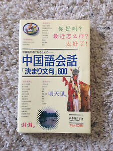 Chinese Learning Book in Japanese