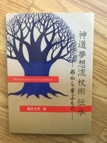 Shinto Muso Ryu Jojutsu by Mitsuo Hamaji RARE