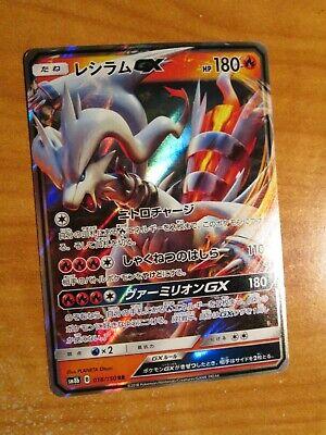 NM JAPANESE Pokemon RESHIRAM GX Card ULTRA SHINY SM8b Set 018/150 Sun Moon Rare
