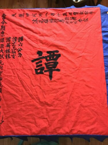 WW2 Banner Red & Blue Japan China Occupation 1930s August 15