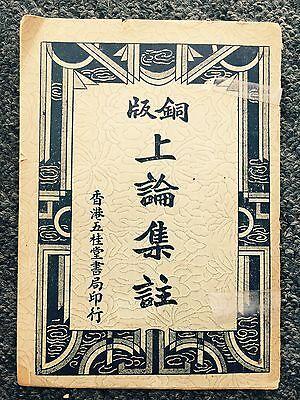 铜版《上论集注》,共五十二页内容,清末民初,香港五桂堂书局印行。