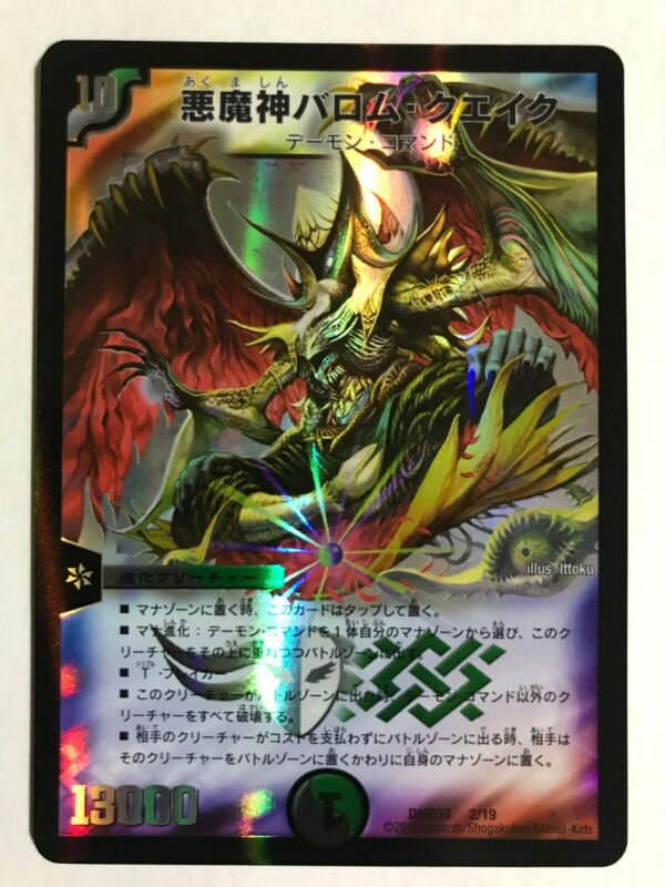 Master of Death Japanese Near Mint Duel Masters TCG Ballom