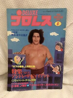 Deluxe Pro Wrestling Magazine August 1979 Andre The Giant Japan Rare! Deluxe Pro Mask