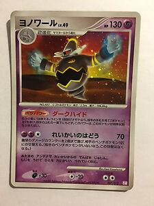 Pokemon Card / Carte Dusknoir Holo 007/012 PtM - France - État : Occasion: Objet ayant été utilisé. Consulter la description du vendeur pour avoir plus de détails sur les éventuelles imperfections. ... - France