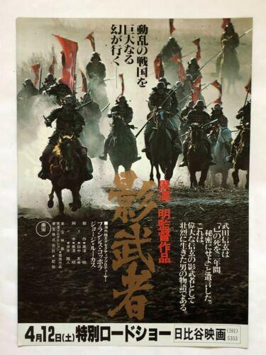 Shadow Warrior(Kagemusha) Akira Kurosawa JAPAN CHIRASHI movie flyer mini poster