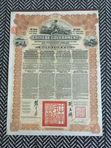 1913 Chinese Government 5% Reorganization Gold Loan Bond £20 Uncancelled HSBC