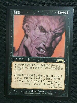 MTG Hatred Japanese Version NM~EX+ Free Shipping