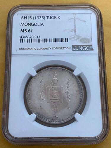 Mongolia 1925 AH15 Silver Tugrik - NGC MS61 - .900 Silver - Free Shipping