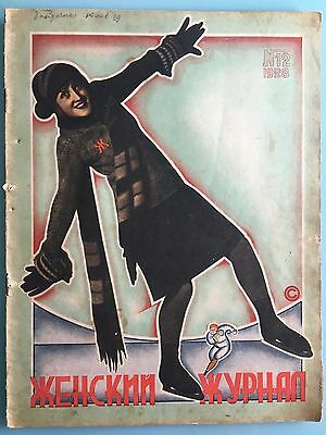 "1928 RUSSIAN USSR AVANT-GARDE FASHION ""WOMAN MAGAZINE"" POSTER of S.STENBERG #12"