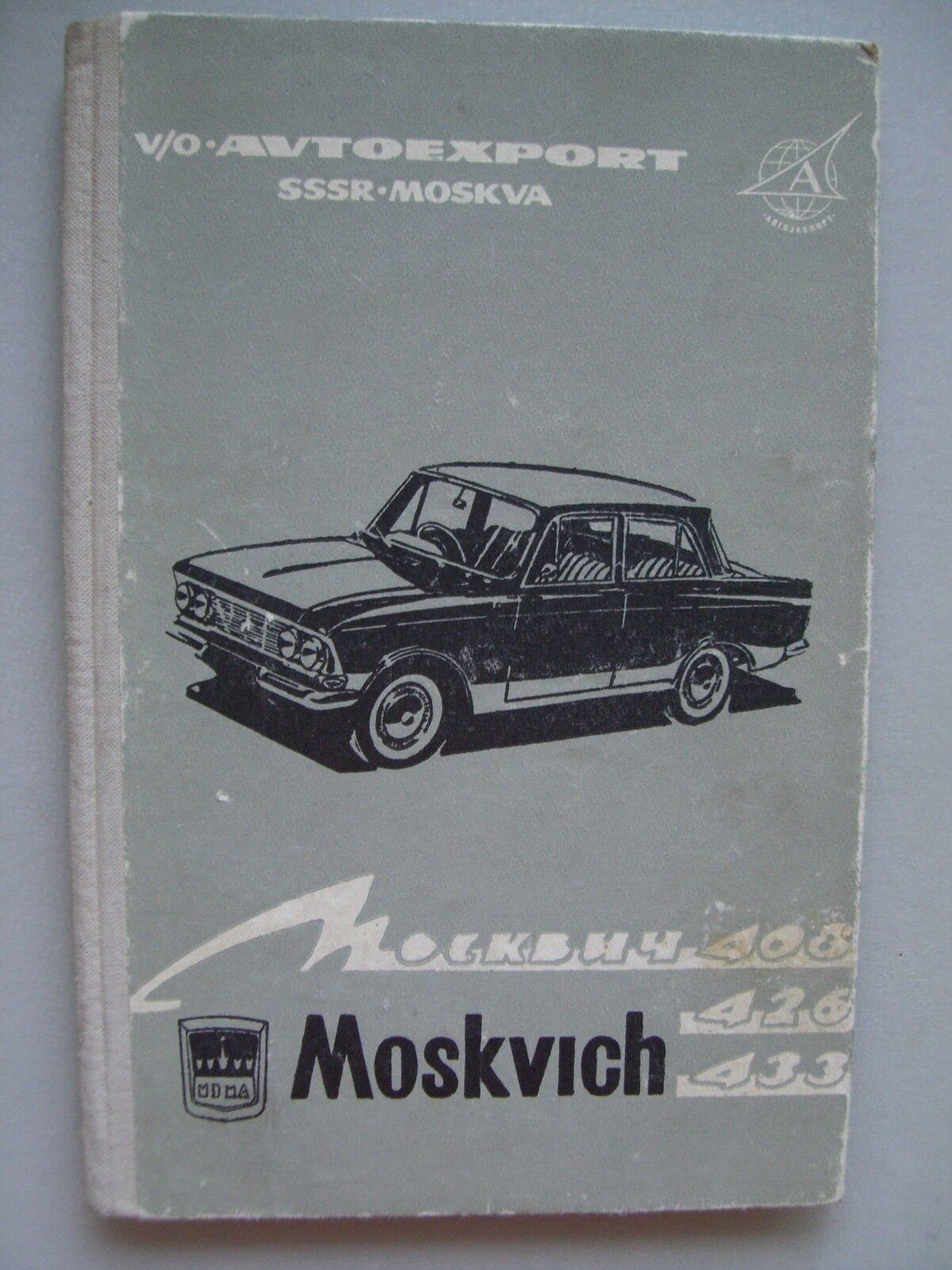 Autoexport SSSR Moskva Moskvich Baumuster 426 und 433 Wartungsanweisung 1948