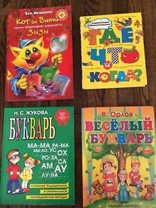 Russian books for kids - set of 5 - Книги на русском