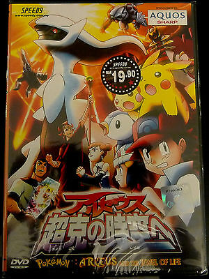 Pokemon (Movie 12):  Arceus and the Jewel of Life ~ DVD ~ English Sub ~ (Arceus And The Jewel Of Life English)