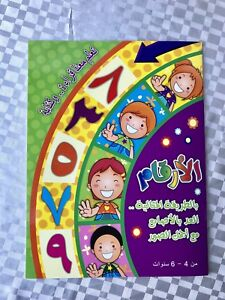 Practise writing Arabic number books new